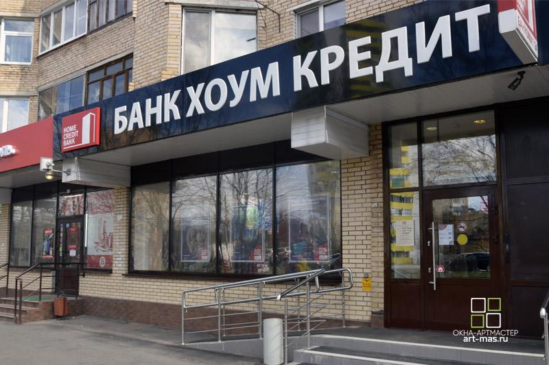 Банк входная группа